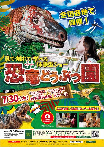 恐竜どうぶつ園