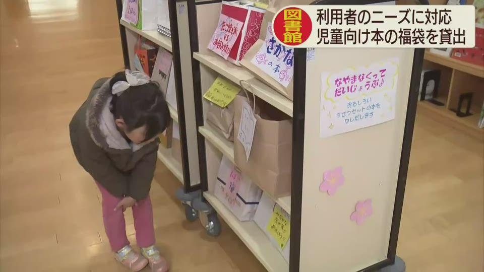 県立図書館で児童向け福袋