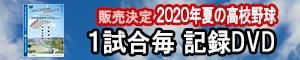高校野球2020 DVD販売告知