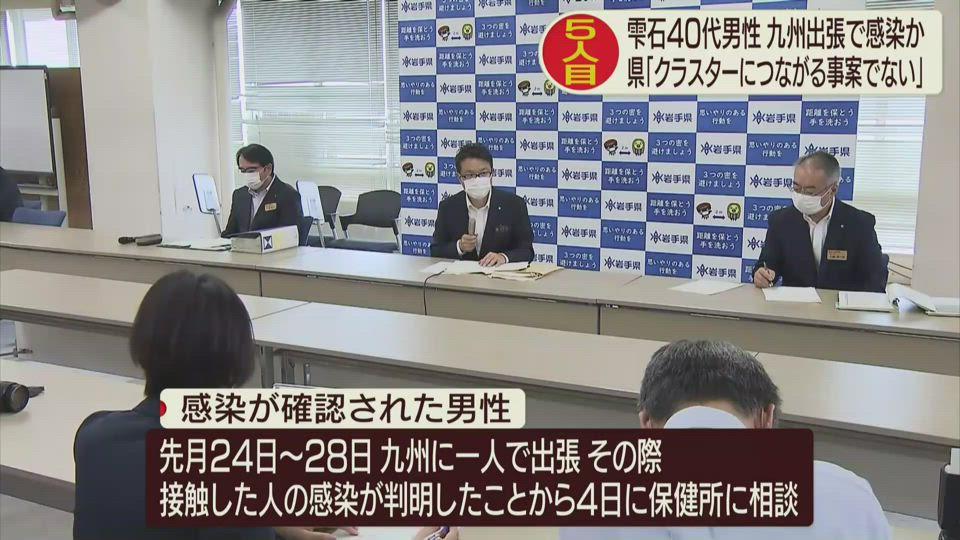 県内5人目 雫石町40代男性感染