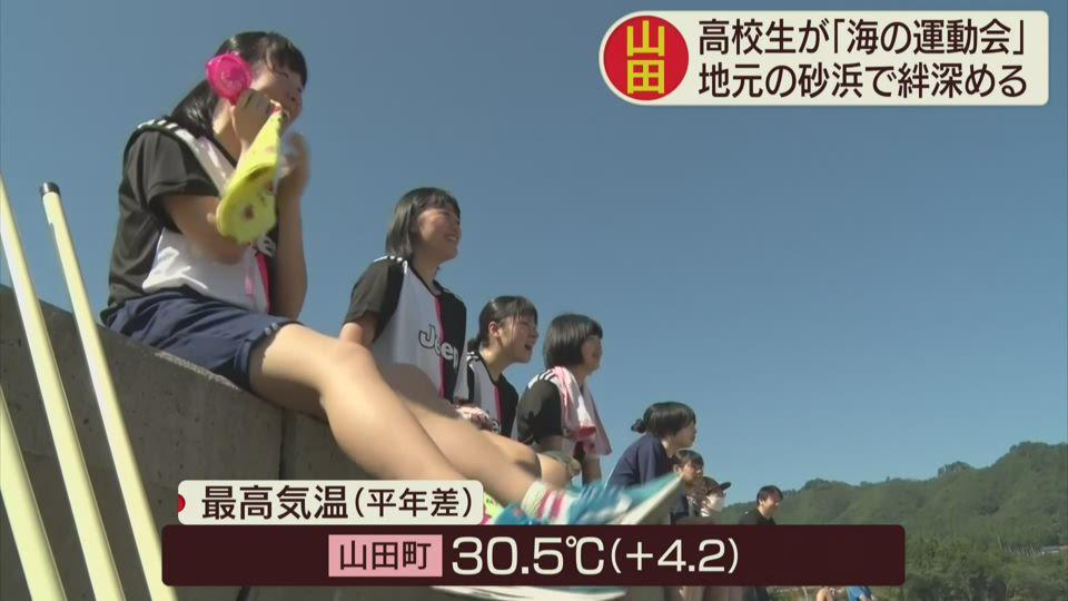 山田高校「海の運動会」