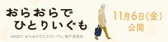 11/6(金)公開映画「おらおらでひとりいぐも」