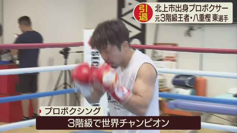ボクシング八重樫東選手が引退