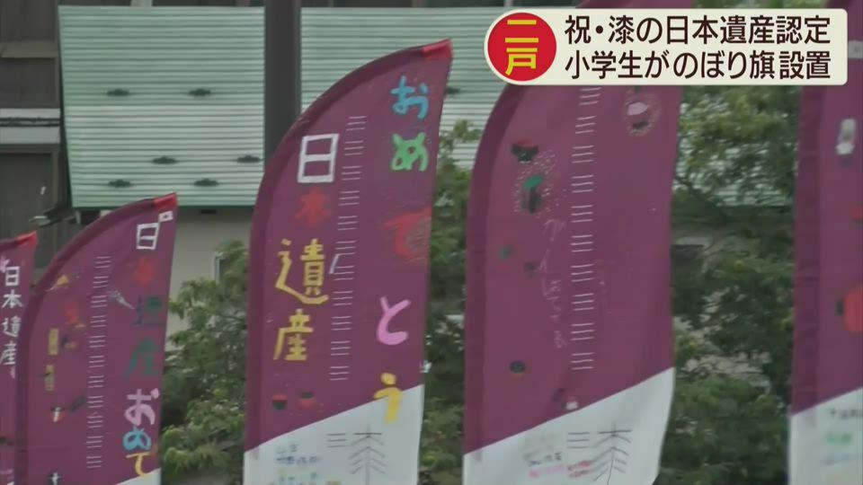 小学生が漆のぼり旗を設置