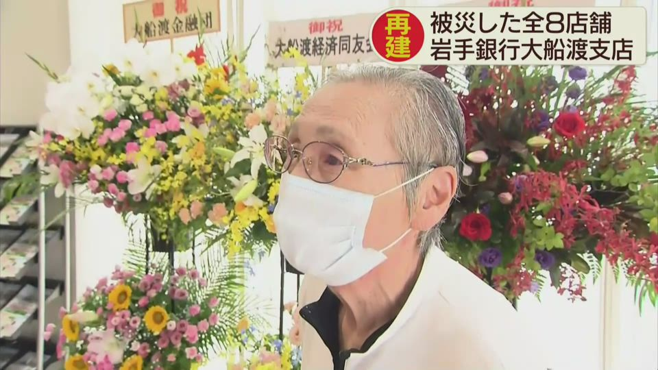 岩手銀行大船渡支店 震災から再建