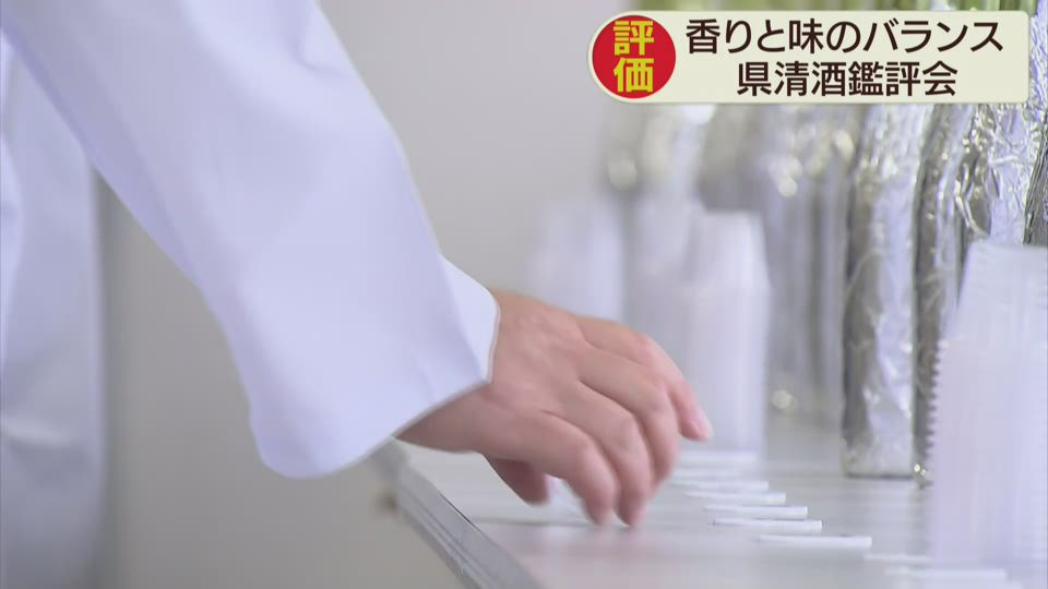 県清酒鑑評会