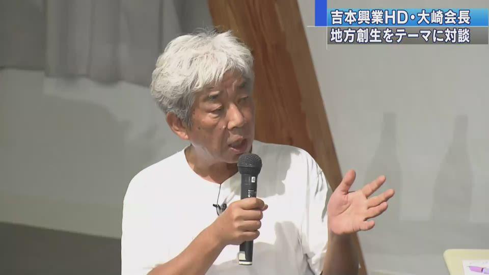 吉本興業・大崎洋会長が対談
