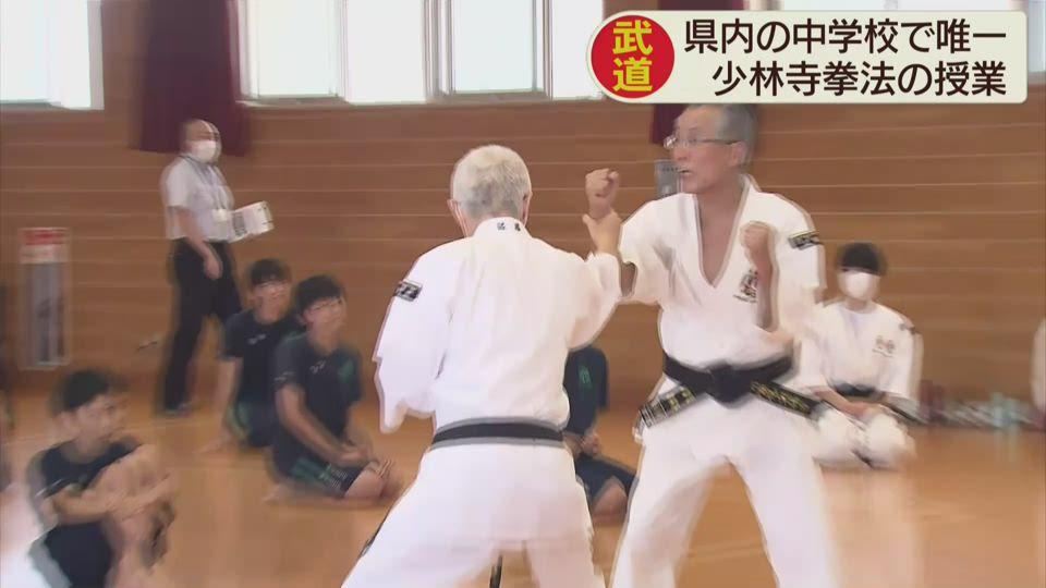 県内で唯一「少林寺拳法」の授業