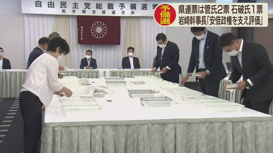 総裁選 自民県連予備選挙