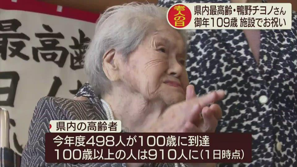 老人の日 県内最高齢女性を祝う