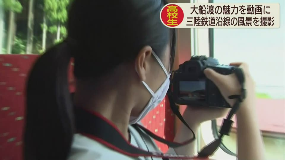 大船渡の高校生徒が撮影技術を学ぶ
