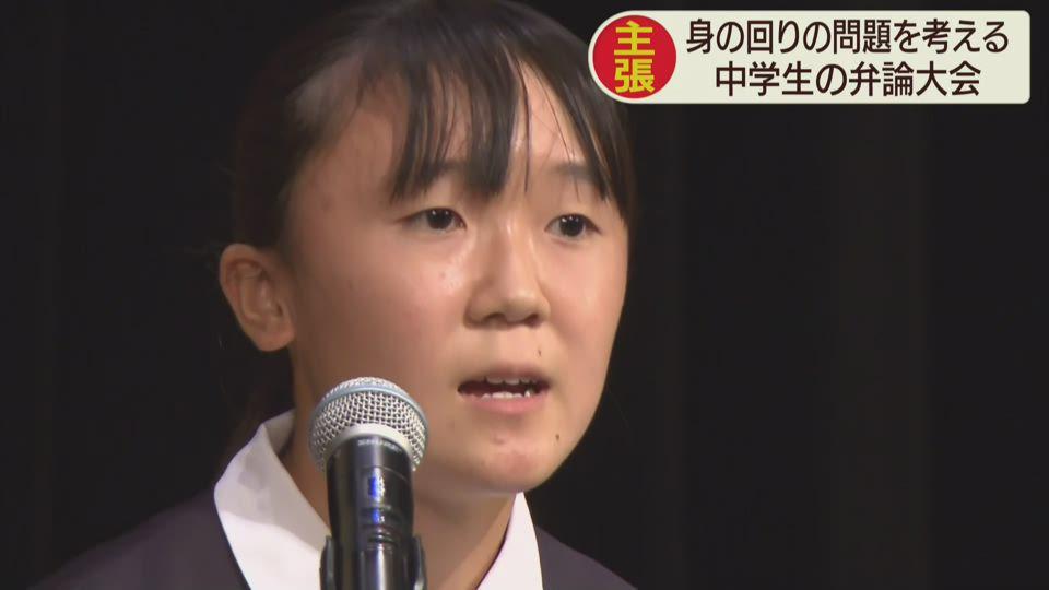 中学生「わたしの主張岩手県大会」