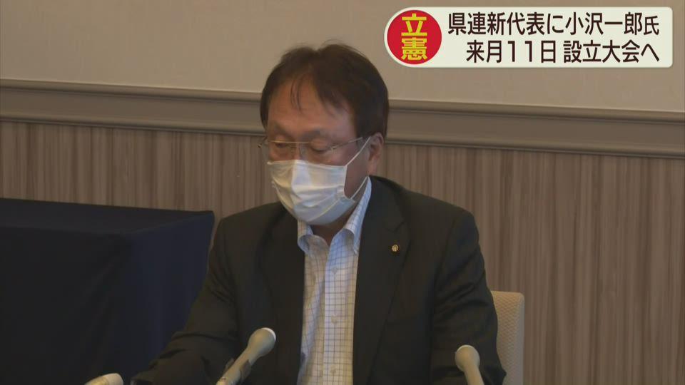 新立憲民主県連代表に小沢一郎氏
