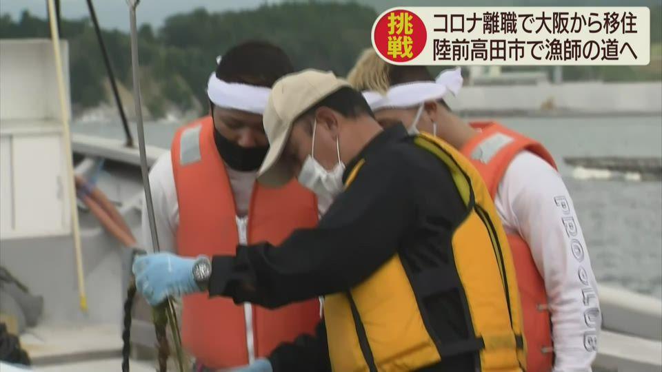 コロナ離職で大阪から漁業移住