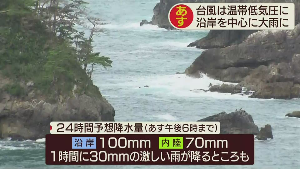 台風が温帯低気圧に 雨に注意