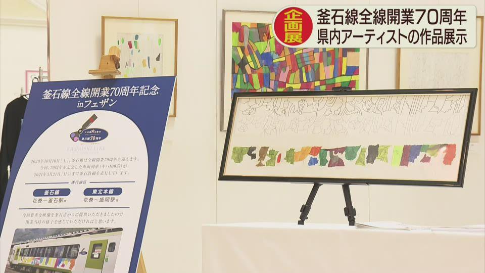 釜石線70周年記念特別企画