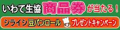 シライシ豆パンロールプレゼントCP_トップ