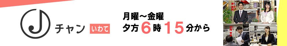 スーパーJチャンネルいわて(Jチャンいわて)