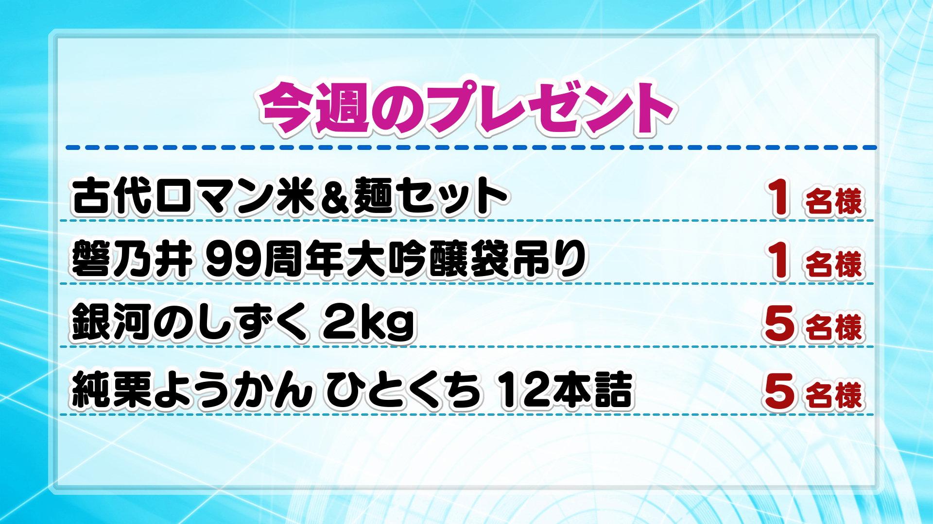 9/24(土)放送分のプレゼント