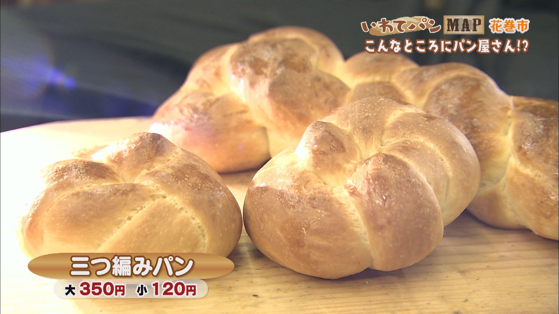 いわてパンMAP 第2弾