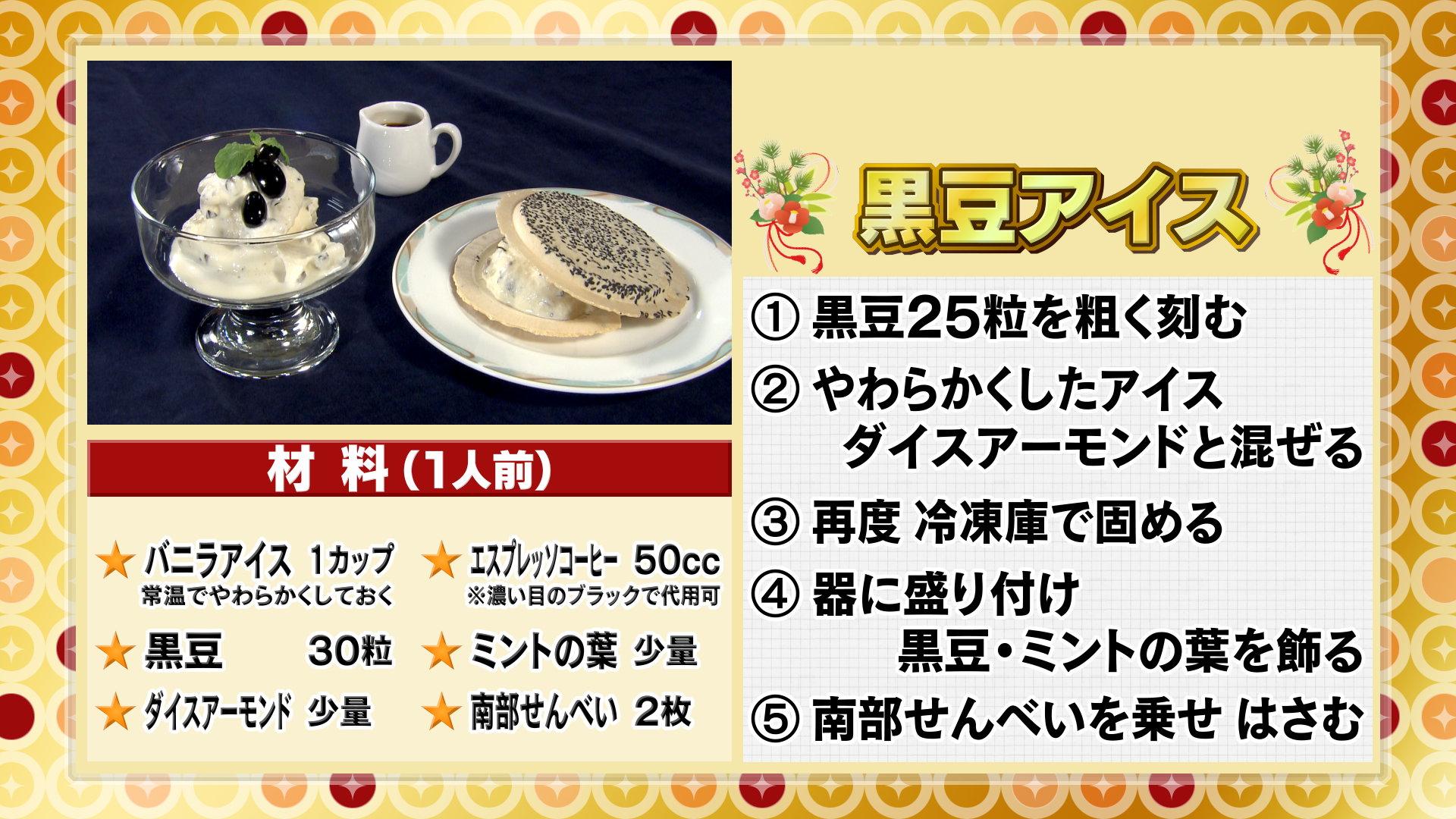 0001-黒豆アイス