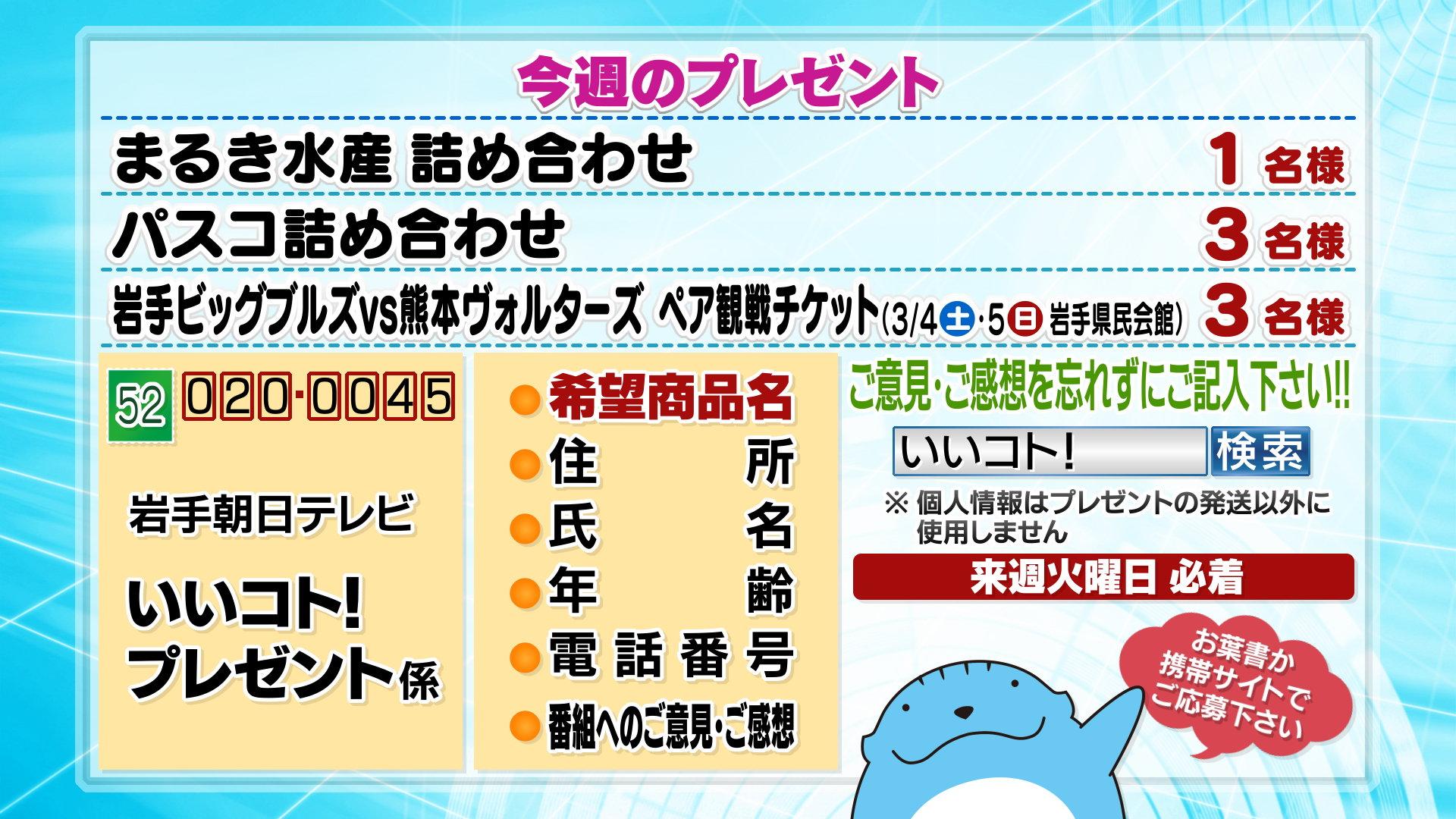 2/25(土)放送分のプレゼント