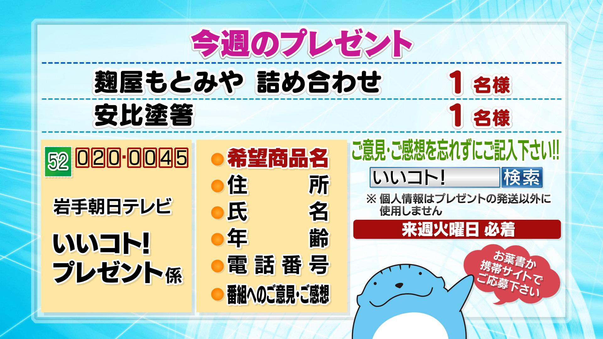 3/25(土)放送分のプレゼント