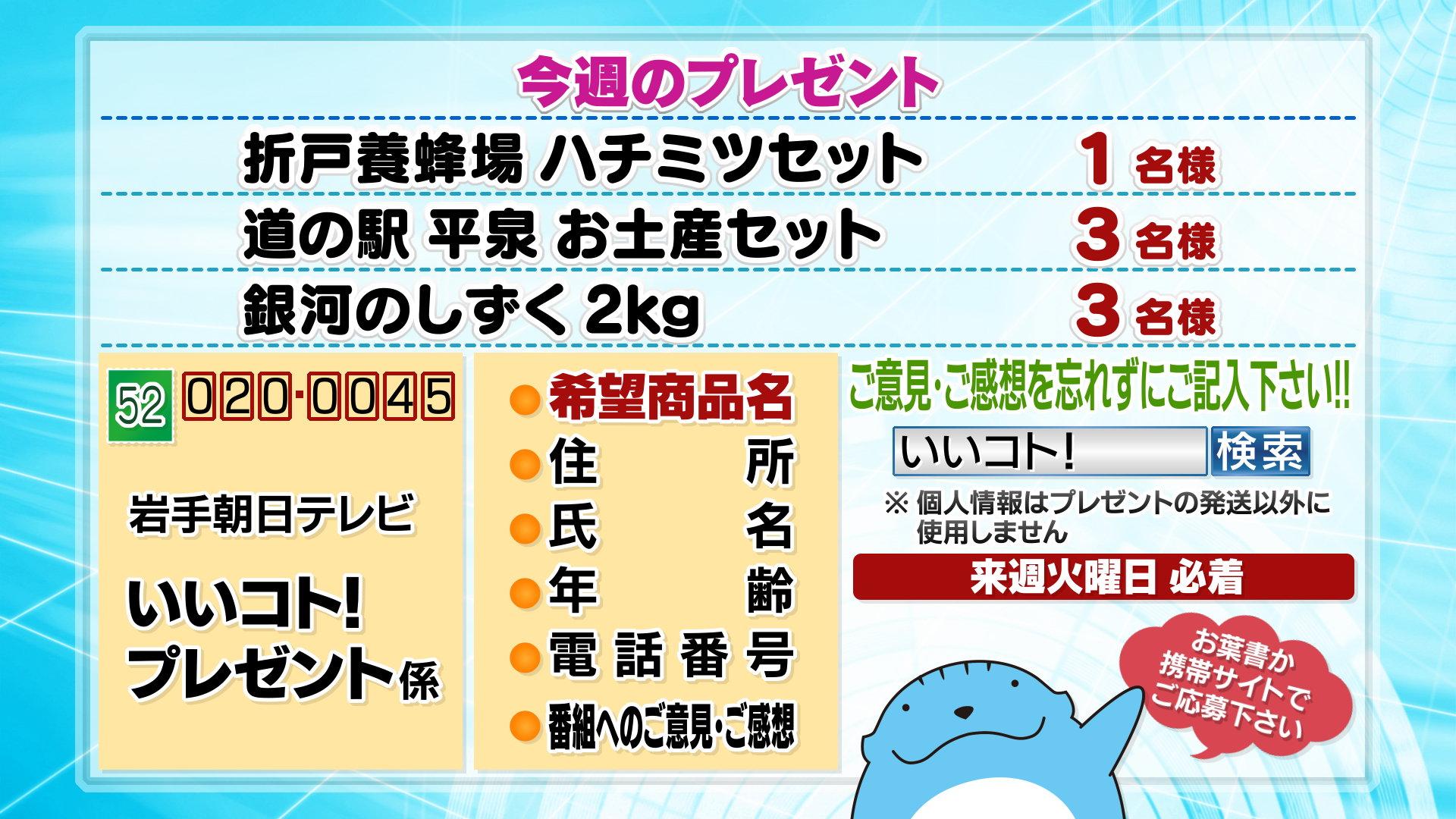 5/27(土)放送分のプレゼント
