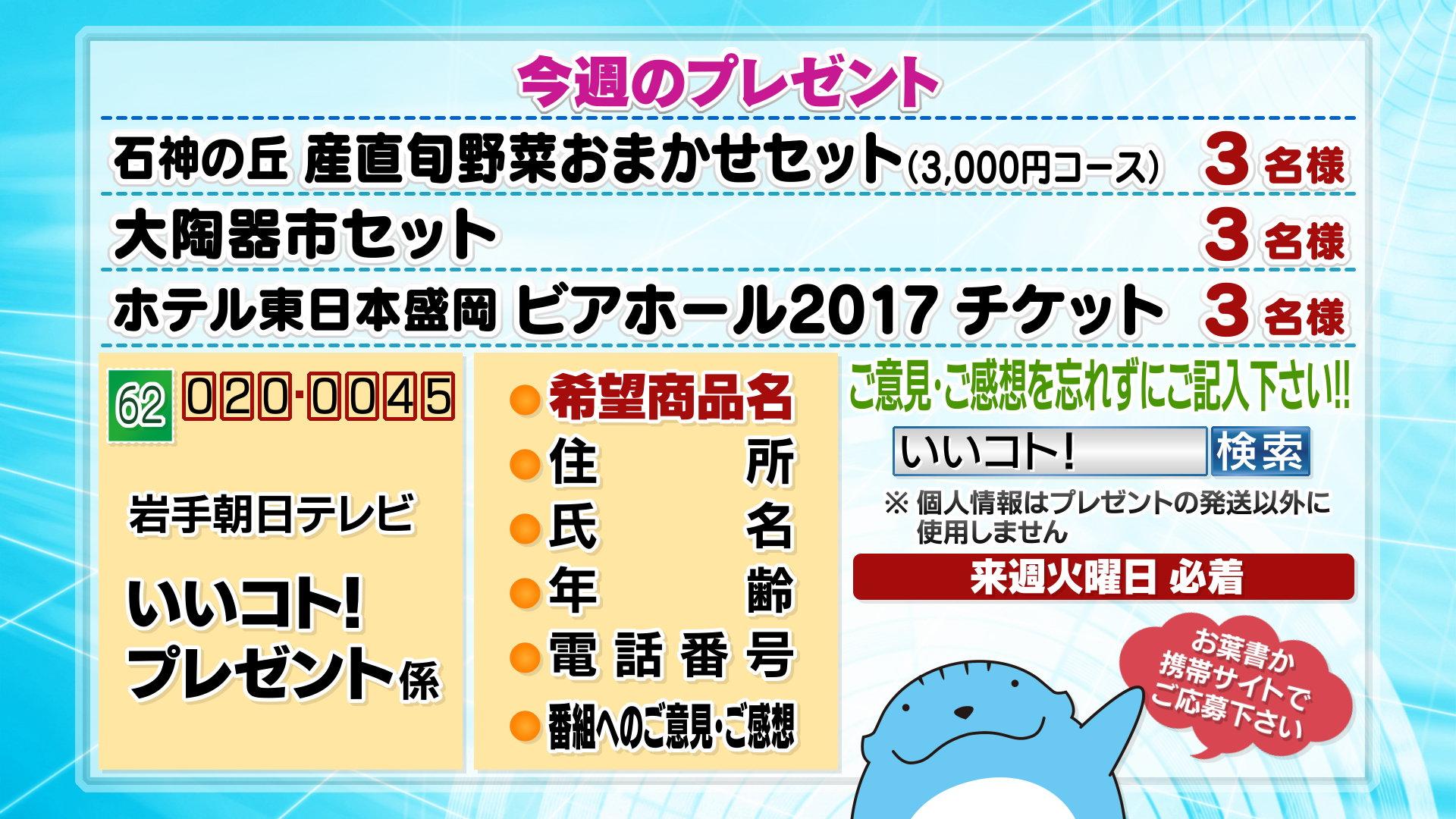 6/24(土)放送分のプレゼント