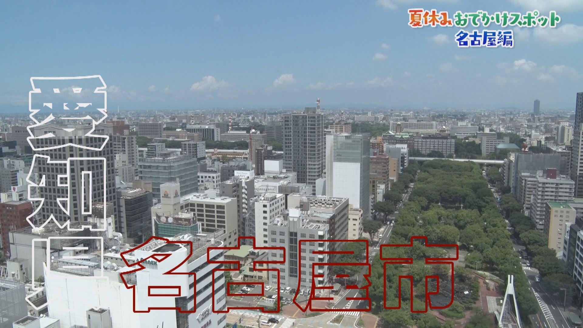夏休みお出かけスポット in 名古屋