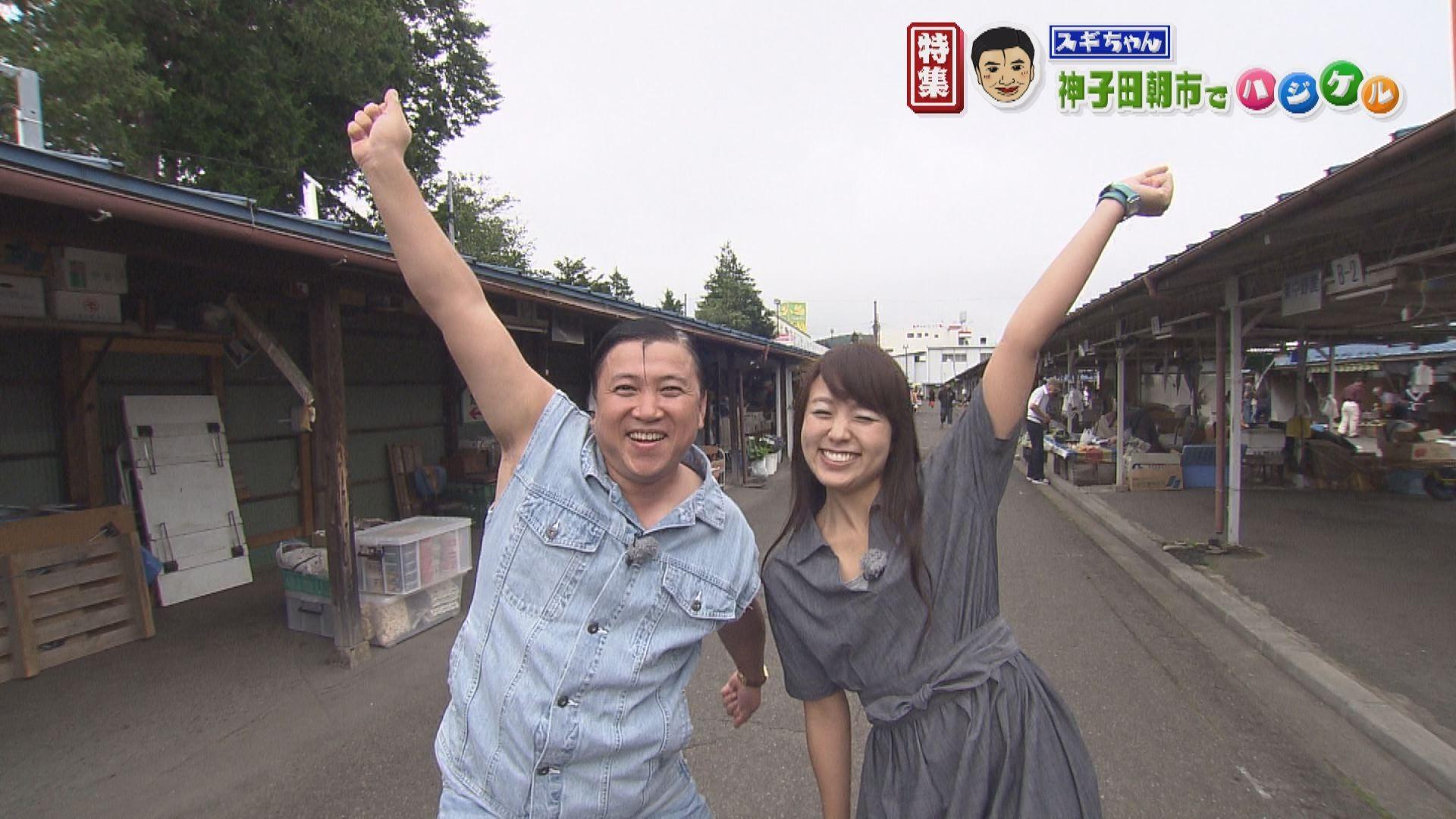 スギちゃん 神子田朝市でハジケル!