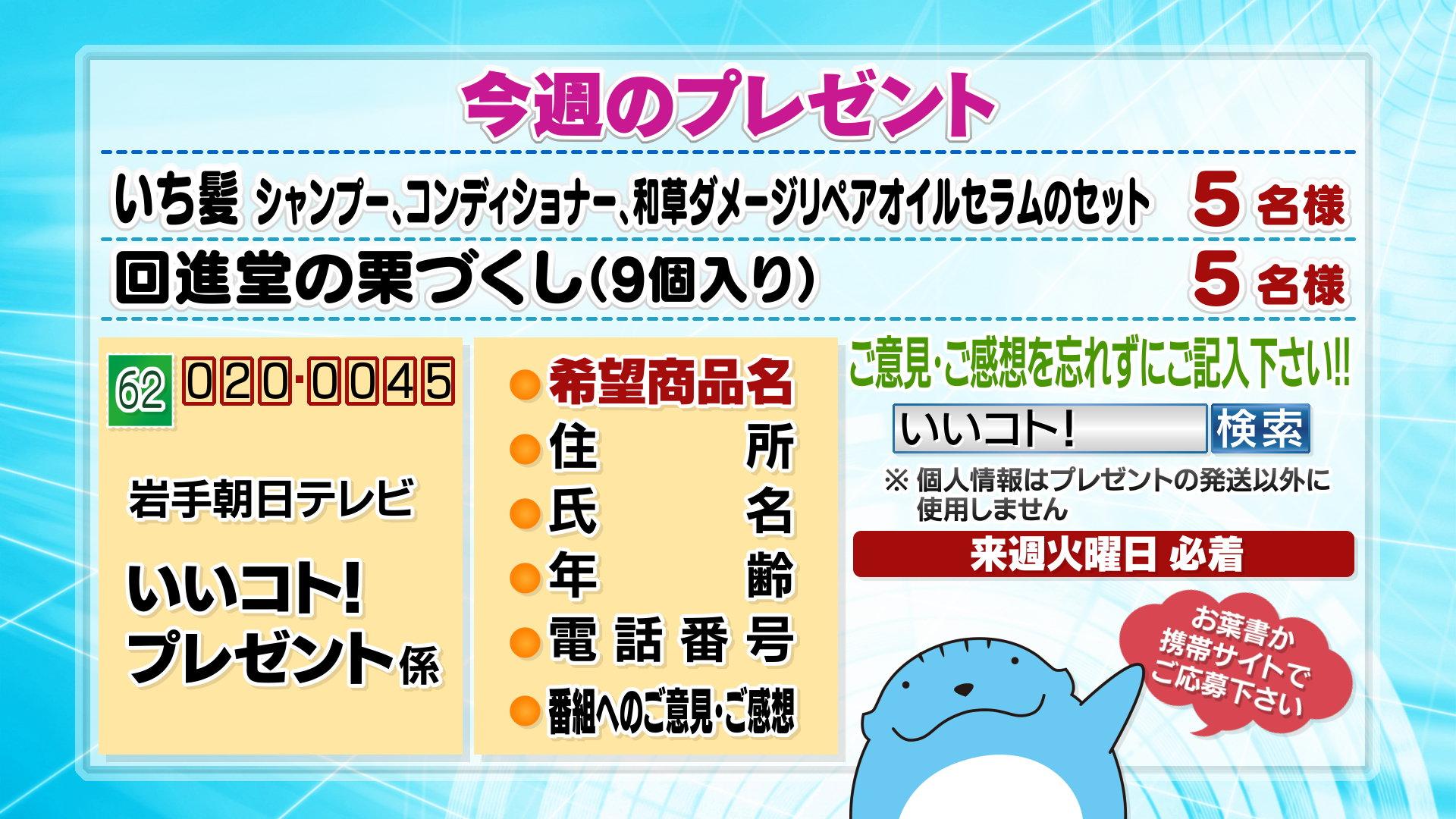 11/18(土)放送分のプレゼント