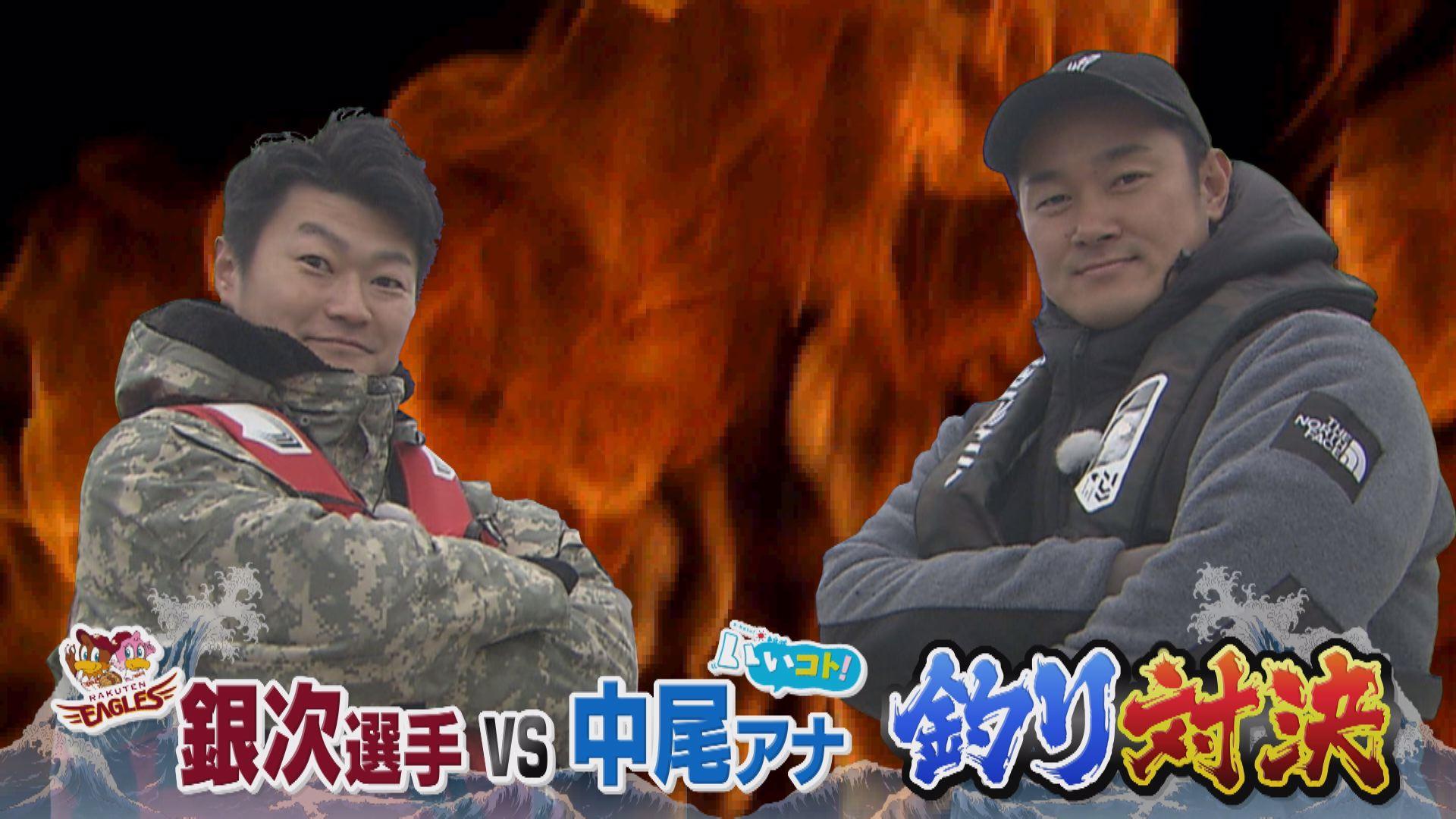 「楽天・銀次vs中尾アナ 釣り対決」