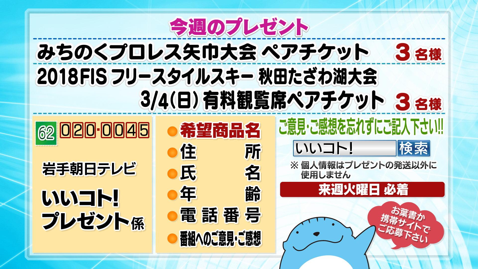 2/17(土)放送分のプレゼント
