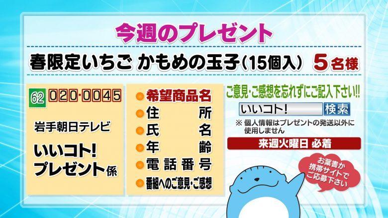 3/17(土)放送分のプレゼント