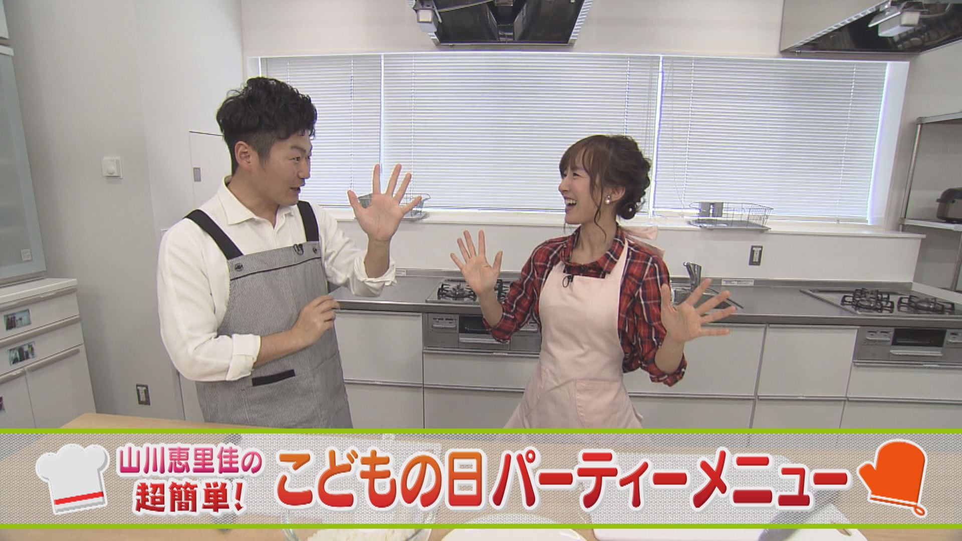 山川恵里佳の超簡単 クッキング!