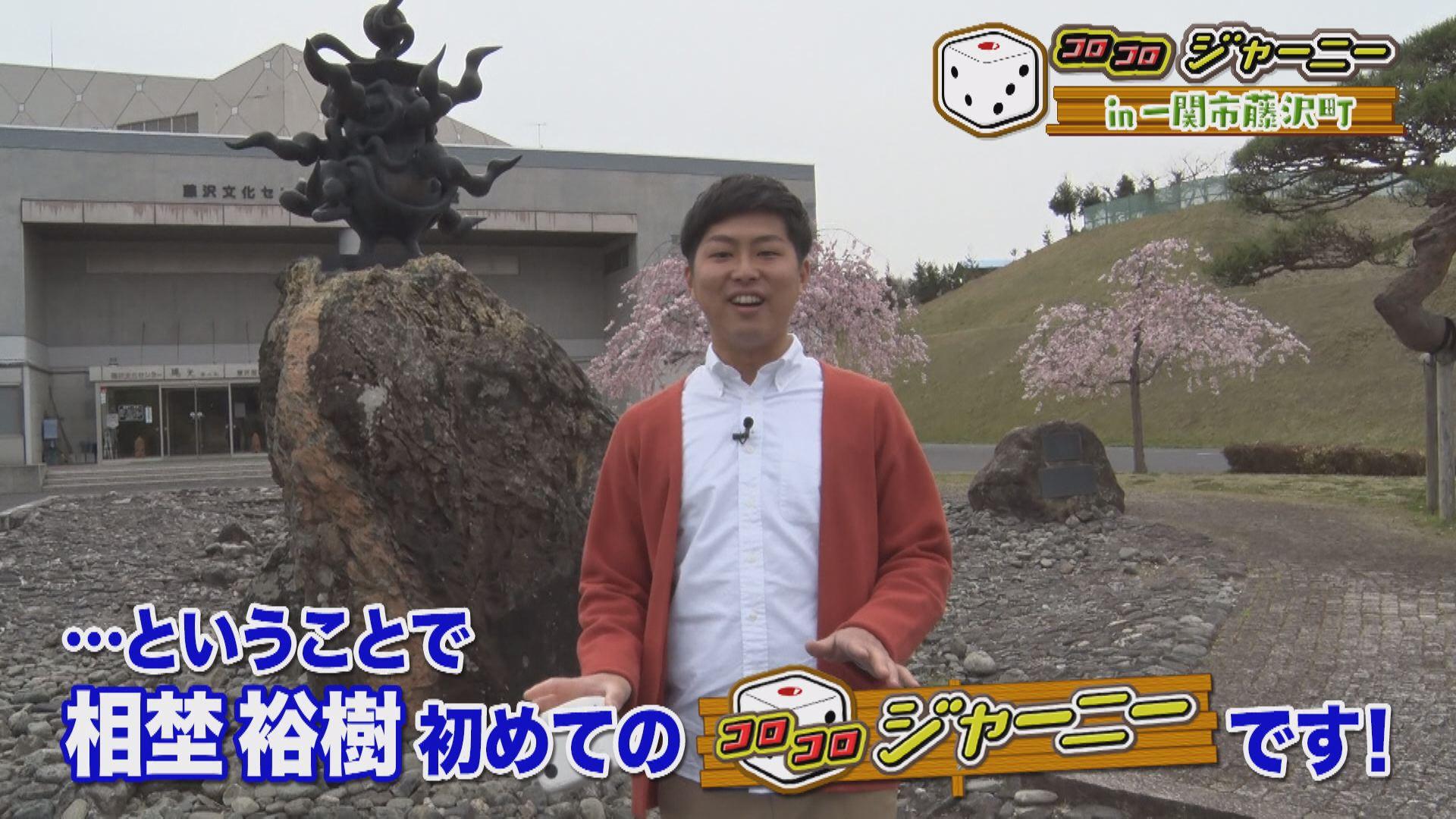 コロコロジャーニーin一関市藤沢町