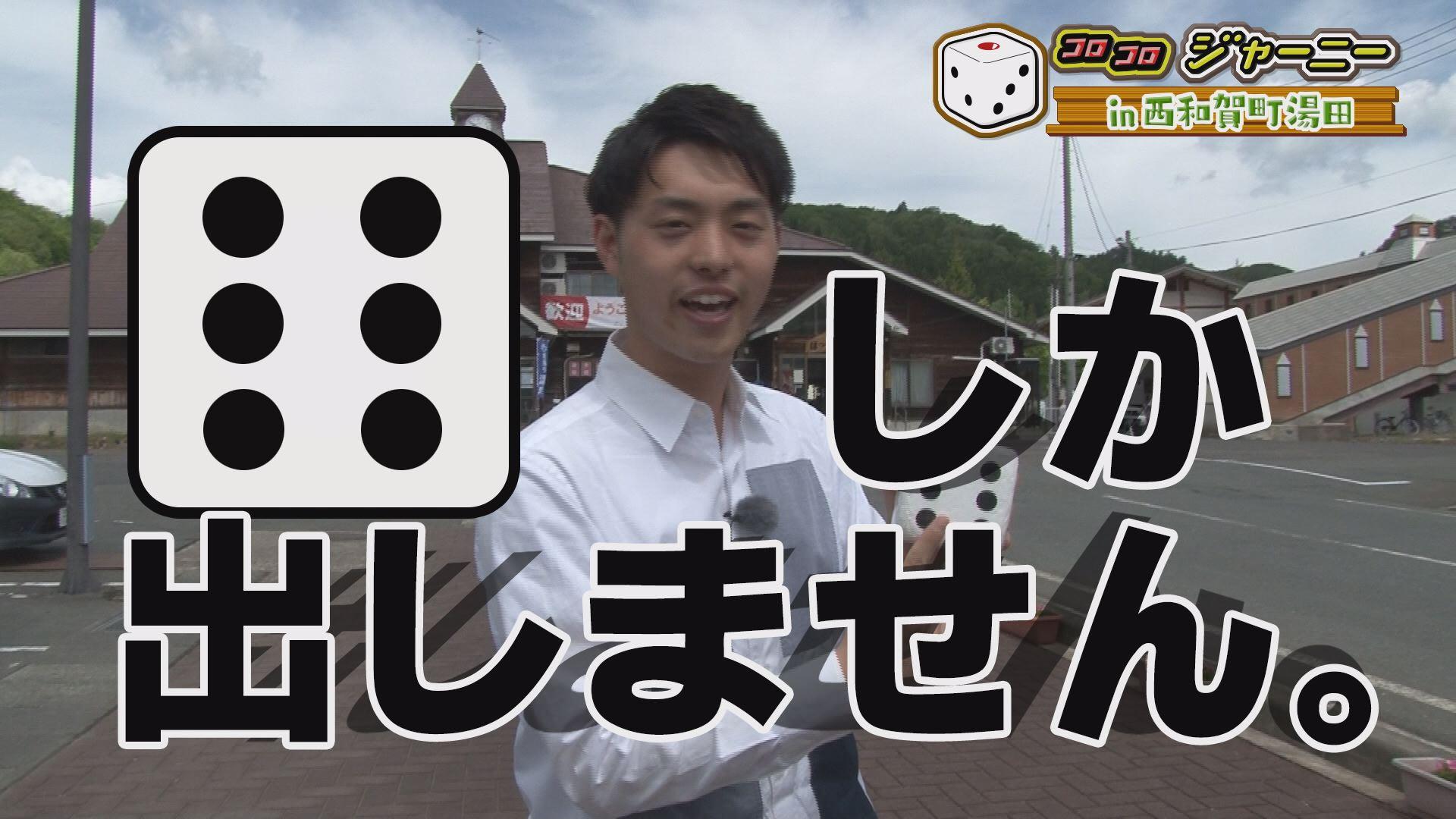 コロコロジャーニーin西和賀町湯田