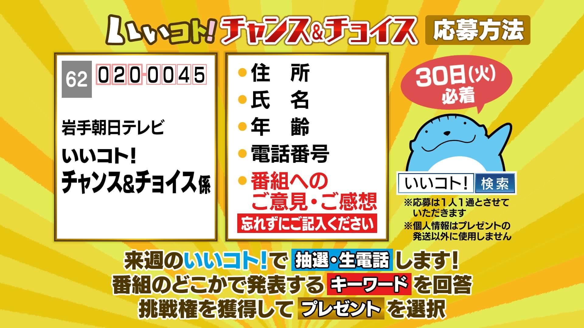 8/3(土)放送 チャンス&チョイス