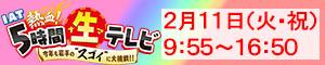 IAT熱血!5時間生テレビ
