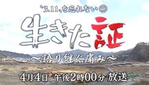 """テレメンタリー2015「""""3.11""""を忘れない56 生きた証~語り継ぐ痛み~」"""