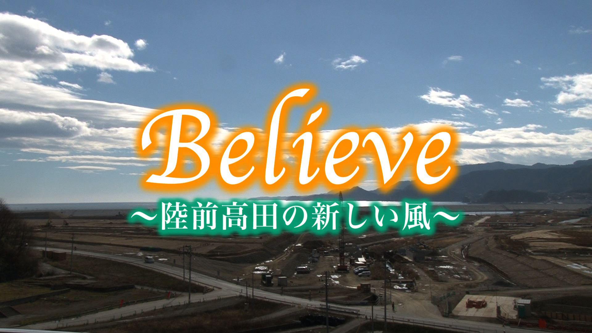 Believe~陸前高田の新しい風~