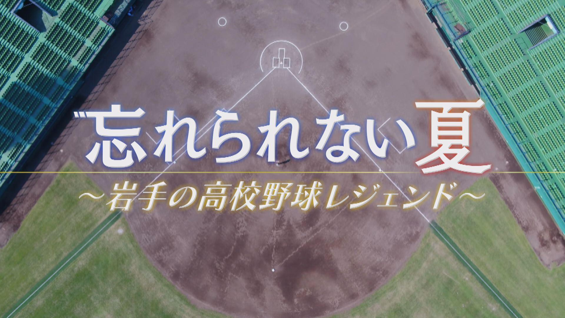 夏の高校野球100回大会記念特別番組