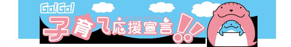 Go!Go!!子育て応援宣言!!