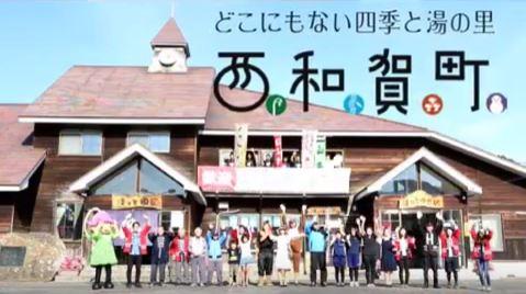 ふるさとCM大賞2016 西和賀町