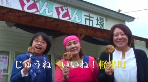 ふるさとCM大賞2016 軽米町