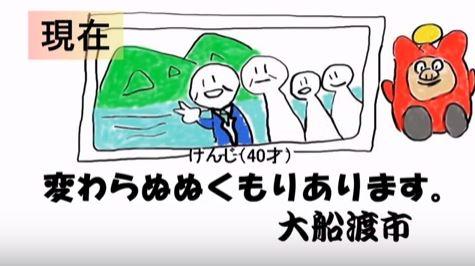 ふるさとCM大賞2016 大船渡市