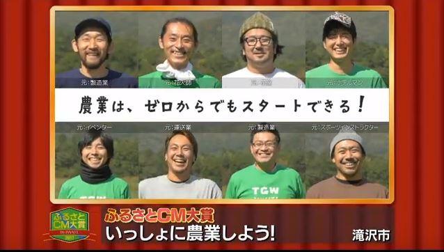 ふるさとCM大賞2017 滝沢市