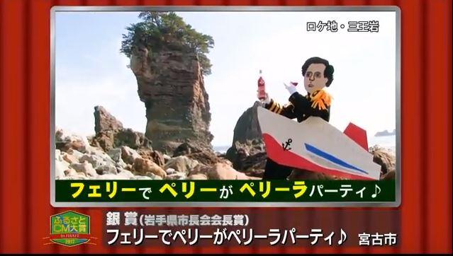 ふるさとCM大賞2017 宮古市