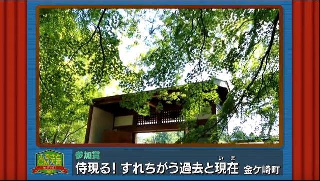 ふるさとCM大賞2017 金ケ崎町
